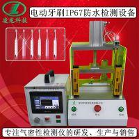 高精度电动牙刷防水检测设备 IP67防水等级测试仪 真空检漏机