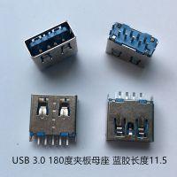 USB 3.0 180度夹板母座 蓝胶长度11.5