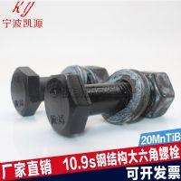 厂家直销宁波凯源10.9s钢结构大六角螺栓M24*75