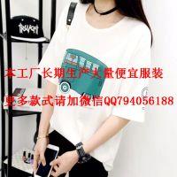 广州便宜韩版宽松纯棉t恤女士圆领纯棉短袖地摊货批发厂家均码