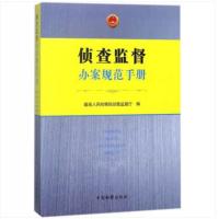 侦查监督办案规范手册 -人民检察院侦查监督厅编 、中国检察出版社
