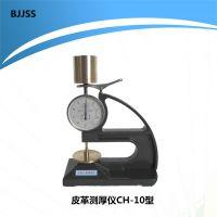 皮革测厚仪 毛皮成品厚度测试仪 CH-10型 测量深度为80mm JSS/金时速