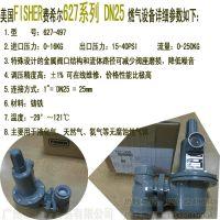 627-577调压器现全新编码627-1217-30000品质不变 原装进口调压器,fisher华南