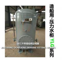 船用压力水柜YLG3.0-0.6 CB455-91;海水压力水柜YLG0.3/0.6 CB455-9