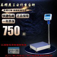 台湾樱花计重台称150KG300KG电子计重秤