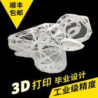 3D打印服务定制工业级SLA模型高精度手板打样毕业设计FDM产品加工
