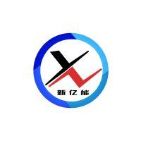 河南新亿能机械设备有限公司