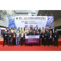 2018第十三届上海国际袜业采购交易会(CHPE)