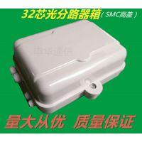 32芯光分路器箱(SMC高盖)申华通信