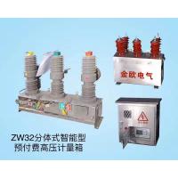 JLSZWY-10Ⅱ ZW32分体式智能型预付费高压计量箱