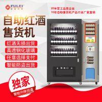 富雷科技 自助红酒机 自助售货机 自动售货机 自动贩卖机 智能升降货道