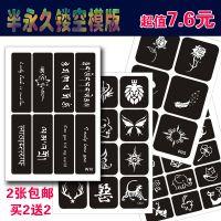 半永久小纹身模板纹绣用韩式手指英文字母纹身图案贴纸雕镂空模版