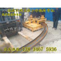 四川广安全自动工字钢快速成型折弯机