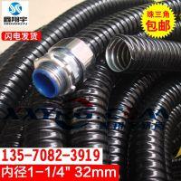 鑫翔宇内径1-1/4英寸32mm/PVC包塑蛇皮管/包塑金属软管/电线保护软管