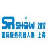 2017第六届(上海)国际服务机器人技术及应用展