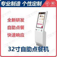 磐众智能广州点餐机32寸立式点餐机连锁餐饮自助点菜设备点餐系统
