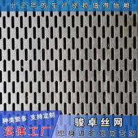 供应冷板菱形网 过滤洞洞板 菱形孔穿孔板