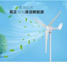 高效鱼民家用风力发电机1000w 晟成风电设备 发电性稳定