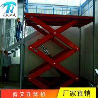 厂家直供固定剪叉式升降平台、车间举升货物升降机天锐
