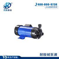 直供环保专用泵 环保行业专用耐腐单级泵
