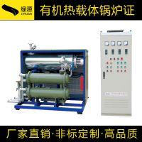 【绿源】厂家直销 干燥机节能环保 导油炉加热器 化工用导热油电加热器
