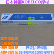 CMB-95日本神钢焊条
