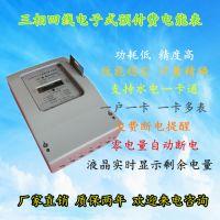 山东泰安三相四线电子式预付费电能表IC卡插卡预付费三相电表380伏电能表