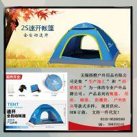 图橙 TRZP998-B家庭露营2秒户外遮阳免搭建速开 单层野营帐篷