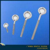 供应羊眼螺栓 定做优质不锈钢羊眼钉 不锈钢304螺栓