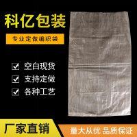透明编织袋批发 塑料种子包装袋定做彩印生产厂家蛇皮袋大米袋