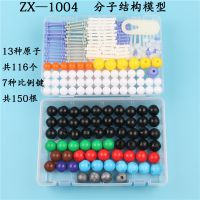 ZX-1004中学有机化学分子结构模型 球棍+比例模型有机分子 促销中