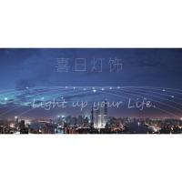 江门市喜日灯饰科技有限公司
