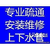南京建邺区专业水电维修安装86404424 卫生间下水道除臭