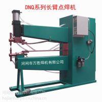 迎喜牌DNQ系列气动点焊机,不锈钢点焊机,镀锌板焊接机