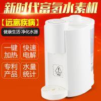 富氢水机家用加热式富氢水机水素水机加热立式养生电器220V电压