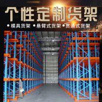 武汉永硕昌达货架定制重型阁楼平台横梁式托盘悬臂货架重力式货架模具货架