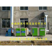 """""""绿源""""专业废气处理成套设备安装 环保检测达标 量身设计"""