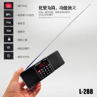 快乐相伴L-288FM立体声收音机老人便携式播放器 MP3 u盘 插卡音箱