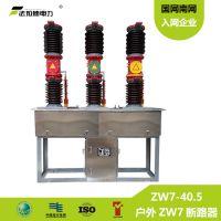 ZW7/40.5中置柜 户外 高压真空断路器