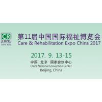 2017第11届中国国际福祉博览会