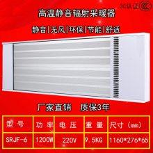 铜川九源800W汗蒸房顶棚加热器SRJF-5高温电热幕