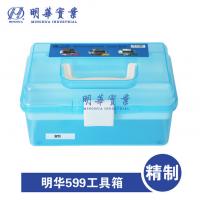 明华牌599透明工具箱 储物收纳箱 铅笔盒 双层塑料箱 美甲箱