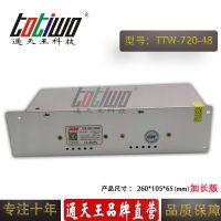 通天王48V15A开关电源 48V720W集中供电监控LED电源(加长版)