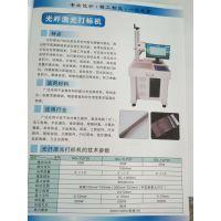 南通海安光纤激光打标机维修模块/激光器专业中心【德国IPG】