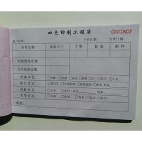 平原县记账单本制作_夏津记账单本印刷厂_武城收费缴费单定做公司?