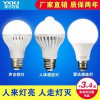LED声光控球泡楼道智能感应灯雷达人体红外感应球泡工厂声控灯泡