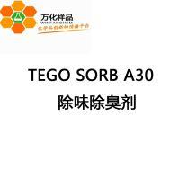TEGO SORB A30天然除味除臭剂 宠物除异味助剂 120g/瓶