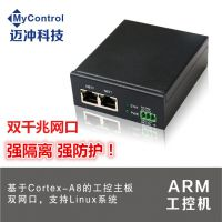 ARM嵌入式工控机 B801双网口微型控制设备 基于am3352工控系统 迈冲科技