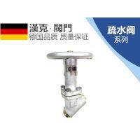 进口Y型疏水阀,德国原装知名品牌推荐