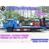 东风多利卡挖机拖车150挖机平板厂家直销1.0L排量